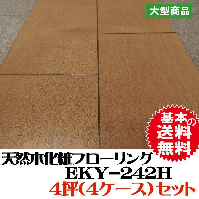 天然木化粧フローリング EKY-242H