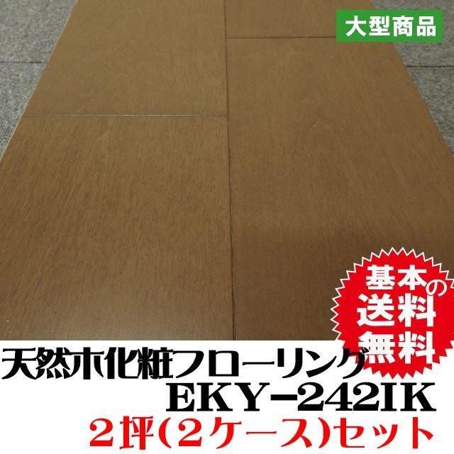天然木化粧フローリング EKY-242IK