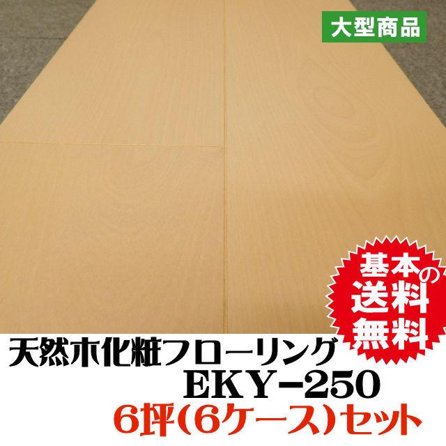 天然木化粧フローリング EKY-250