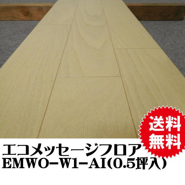 フロア EMWO-W1-AI