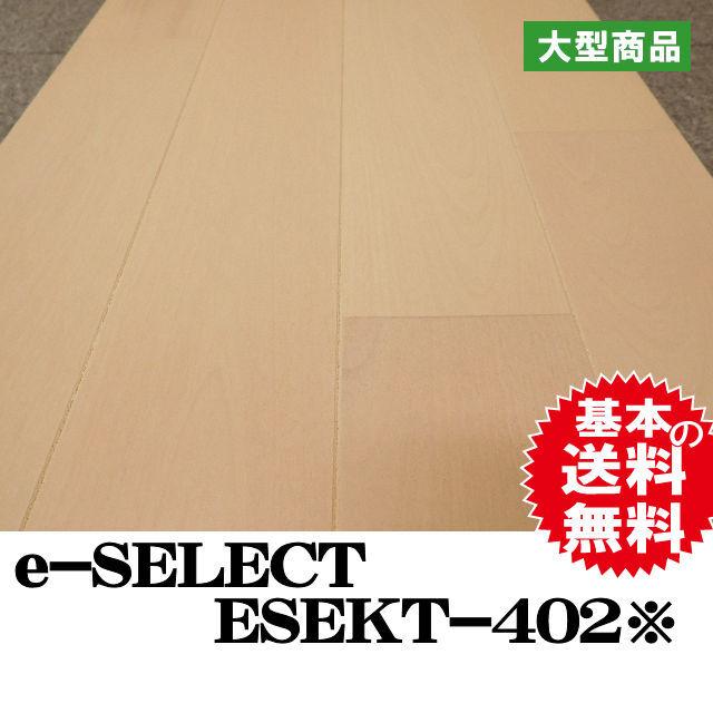 フロア e-SELECT ESEKY-402※