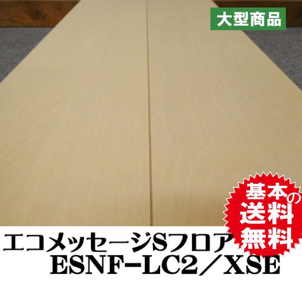 永大 エコメッセージSフロア ESNF-LC2/XSE/X