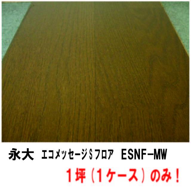 フロア ESNF-MW