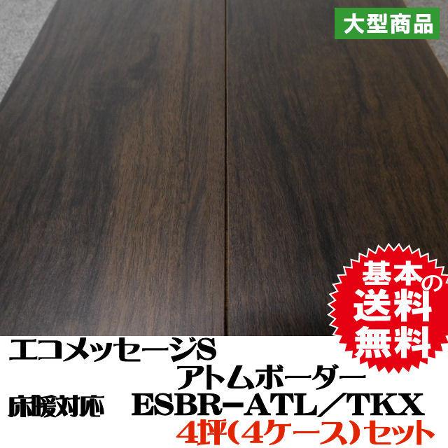フロア ESBR-ATL/TKX