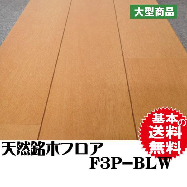 フロア F3P-BLW