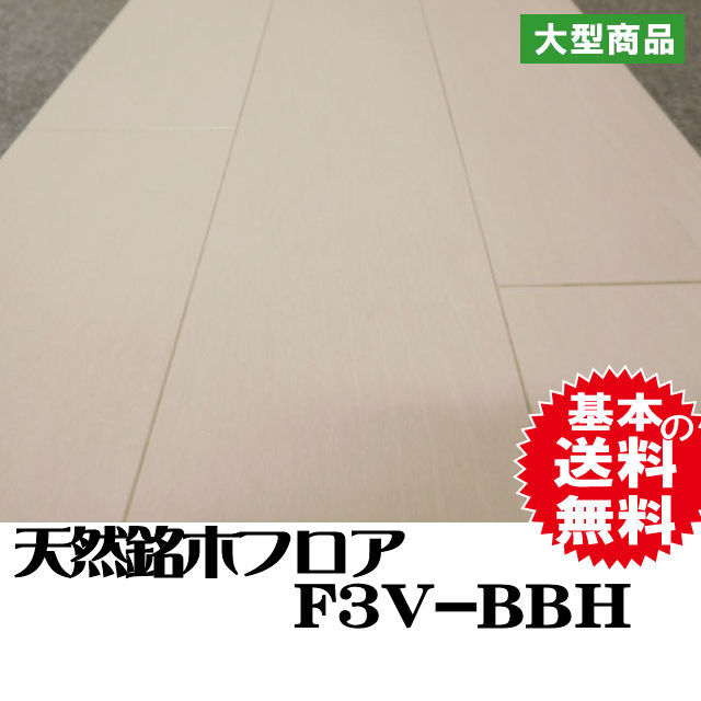 フロア F3V-BBH