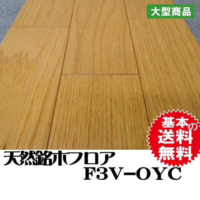 フロア F3V-OYC