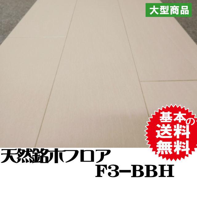 フロア F3-BBH