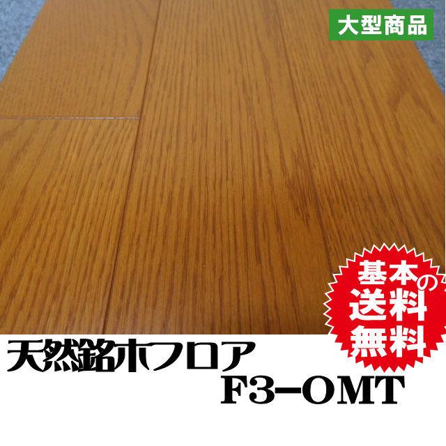フロア F3-OMT