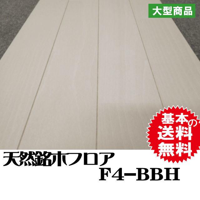 フロア F4-BBH