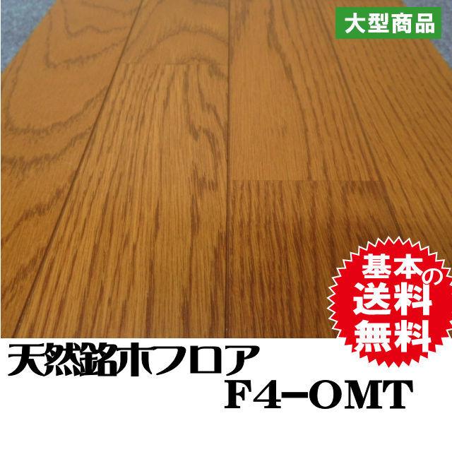 フロア F4-OMT