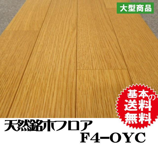 フロア F4-OYC