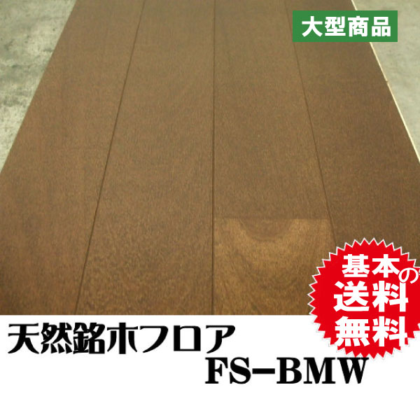フロア FS-BMW