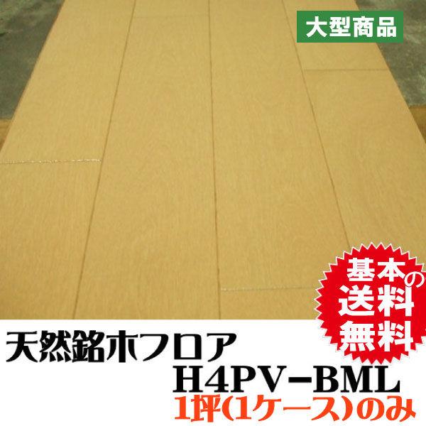 フロア H4PV-BML