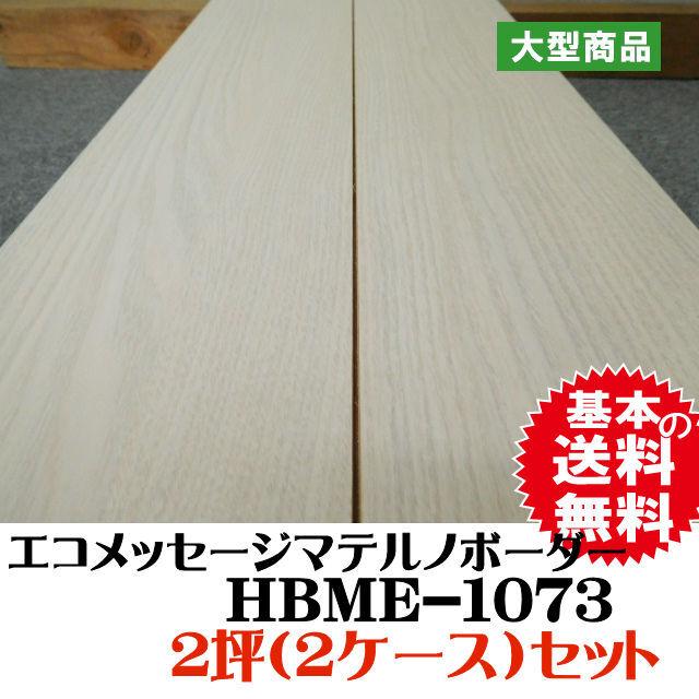 永大 エコメッセージマテルノボーダー HBME-1073