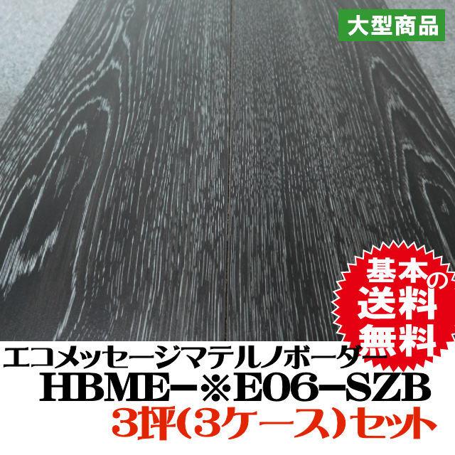 フロア HBME-※E06-SZB