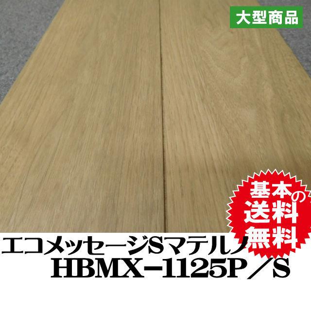 フロア HBMX-1125P/S