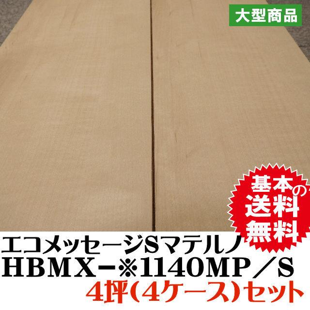 フロア エコメッセージSマテルノ HBMX-※1140MP/S