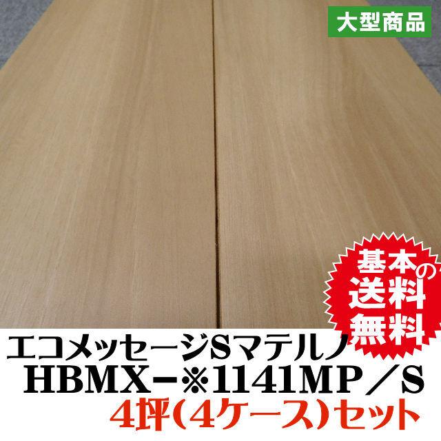 フロア エコメッセージSマテルノ HBMX-※1141MP/S