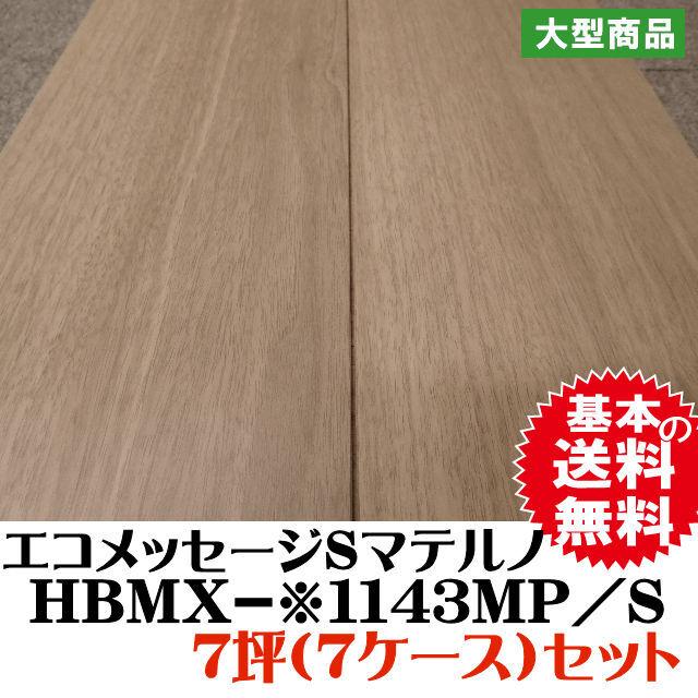 フロア エコメッセージSマテルノ HBMX-※1143MP/S