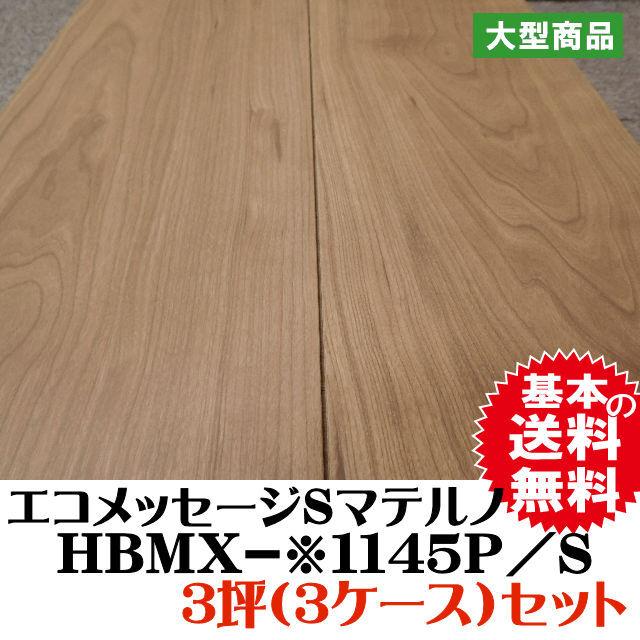 フロア エコメッセージSマテルノ HBMX-※1145P/S