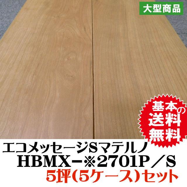 フロア エコメッセージSマテルノ HBMX-※2701P/S