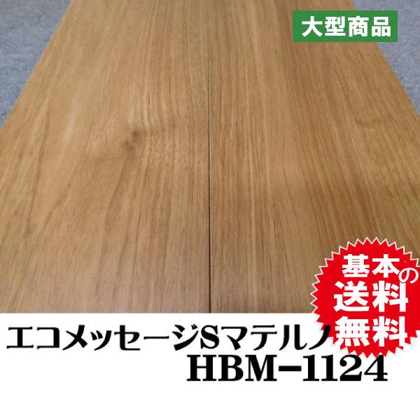 フロア HBM-1124
