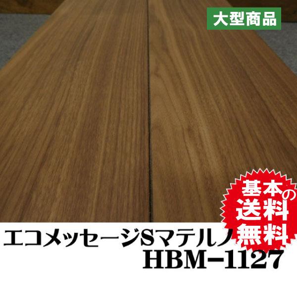 フロア HBM-1127