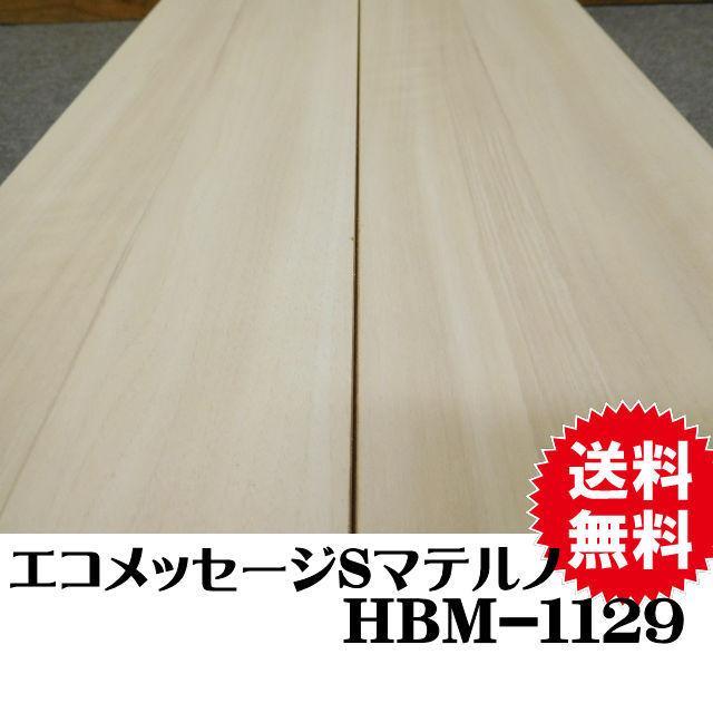 フロア HBM-1129