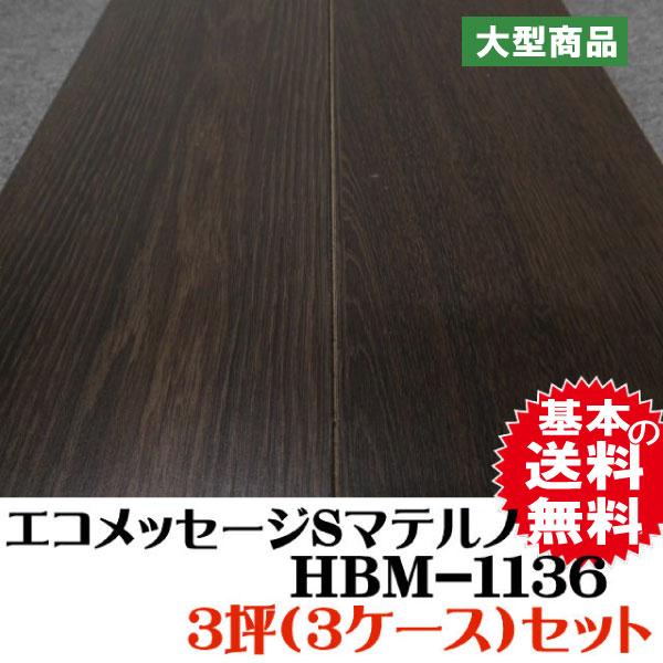 永大 エコメッセージSマテルノ HBM-1136
