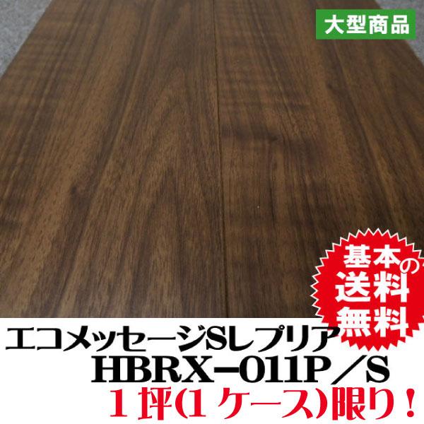 フロア HBRX-011P/S