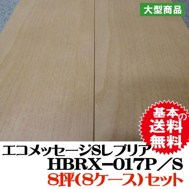 フロア HBRX-017P/S