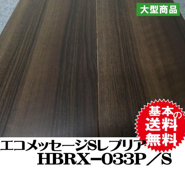 フロア HBRX-033P/S