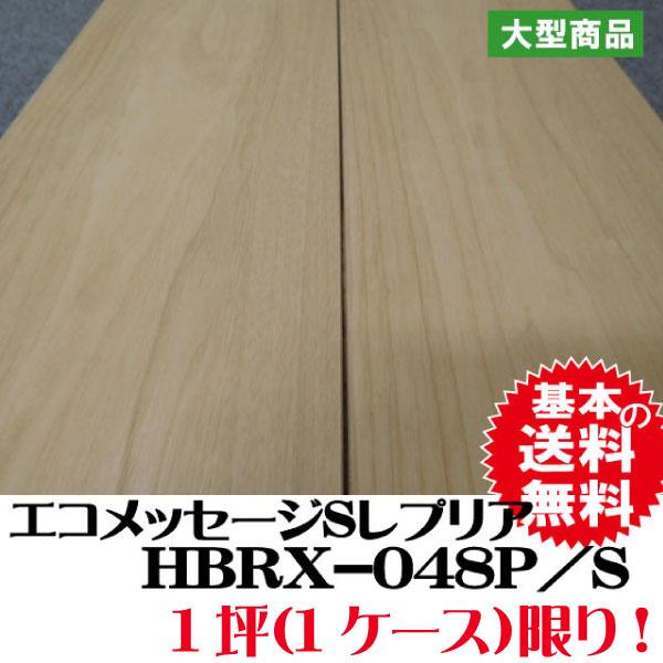 フロア HBRX-048P/S