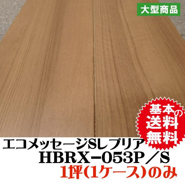 フロア HBRX-053P/S