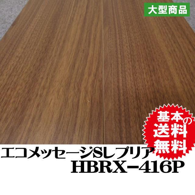 フロア HBRX-416P