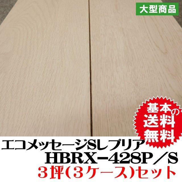 フロア エコメッセージSレプリア HBRX-428P/S
