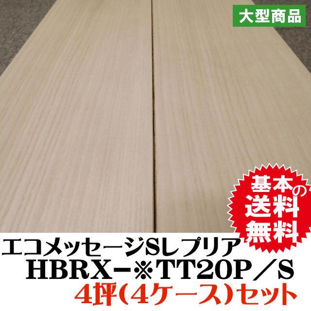 フロア エコメッセージSレプリア HBRX-※TT20P/S