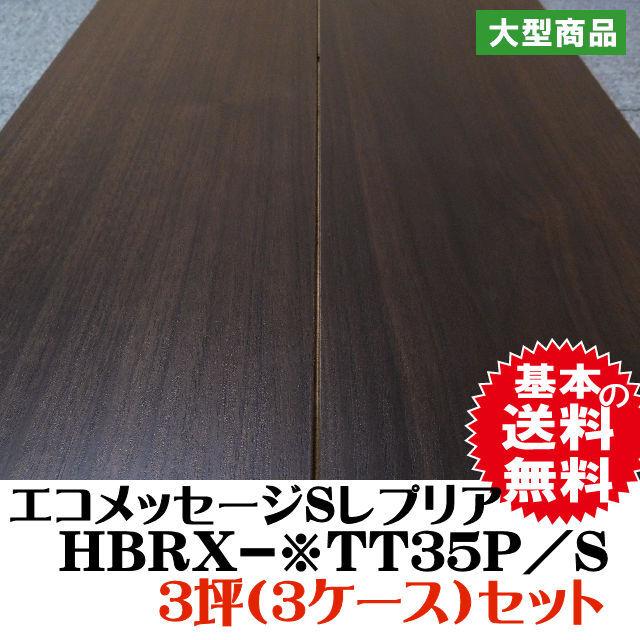 フロア エコメッセージSレプリア HBRX-※TT35P/S