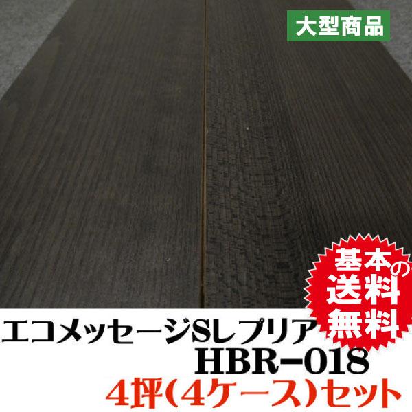 永大フロア材 エコメッセージSレプリア HBR-018