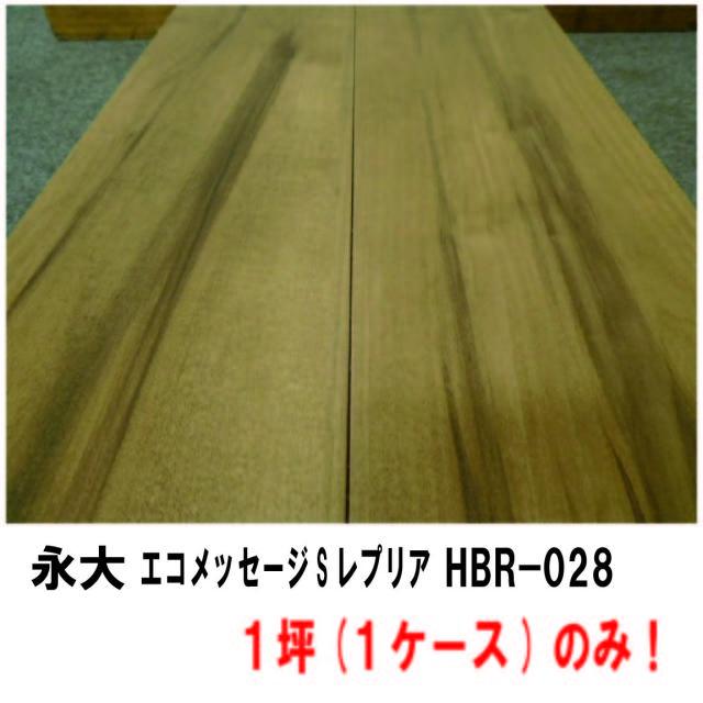 永大 エコメッセージSレプリア HBR-028 (B品)