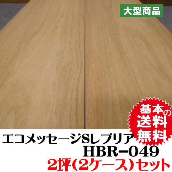 フロア HBR-049