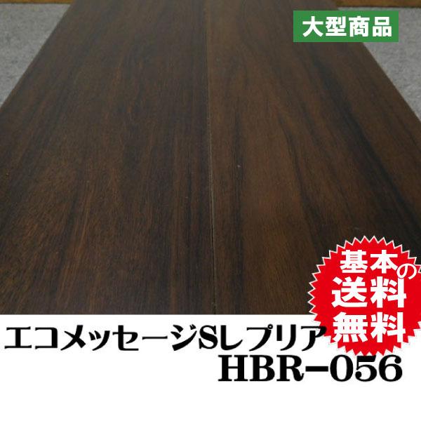フロア HBR-056