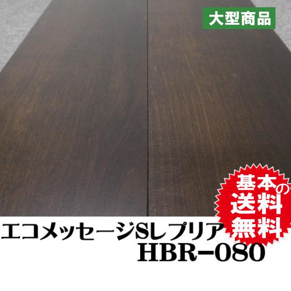 フロア HBR-080