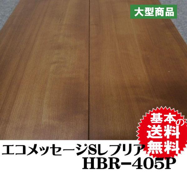 フロア HBR-405P