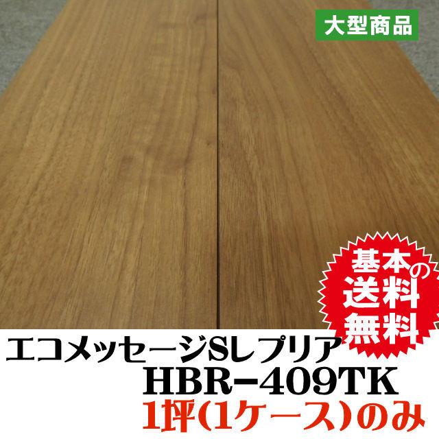 永大 エコメッセージSレプリア HBR-409TK