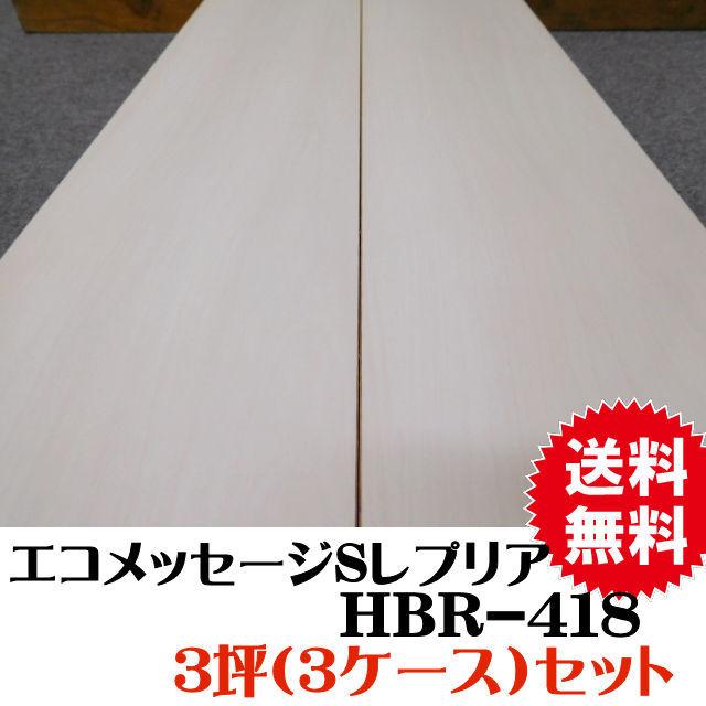 永大 エコメッセージSレプリア HBR-418