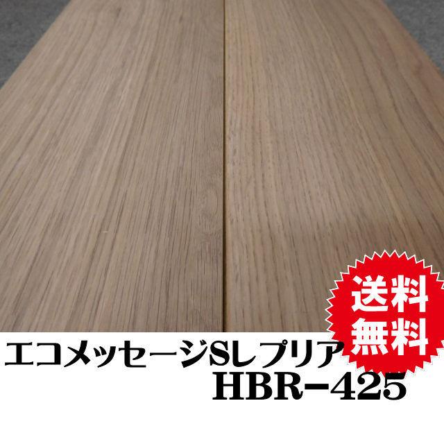 フロア HBR-425