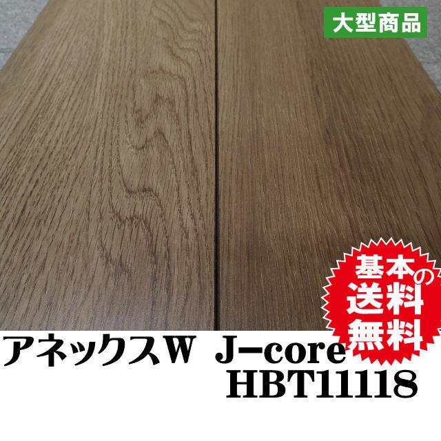 フロア アネックスW J-core HBT11118