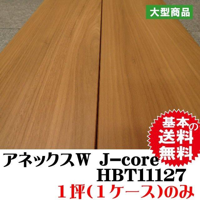 フロア アネックスW J-core HBT11127